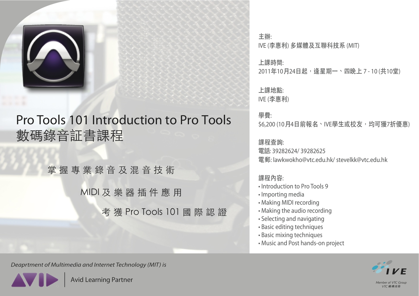 Department of information technology a new pro tools 101 certification course will embark in late october special discount is available for ive students alumni and early registrations xflitez Gallery